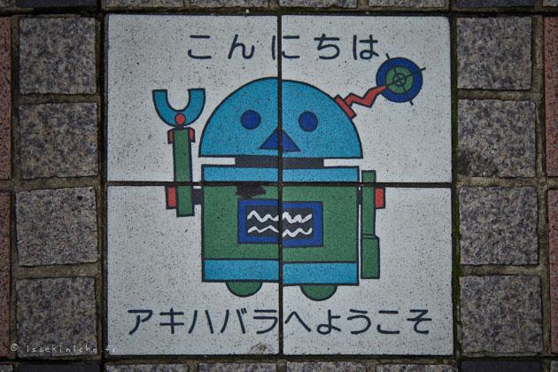 Akihabara e yokoso !