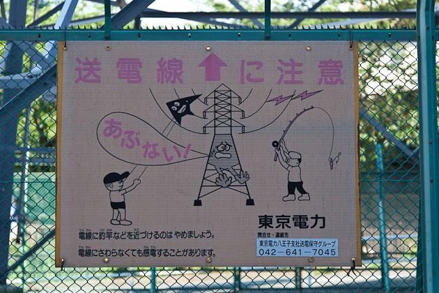 pylone électrique あぶない