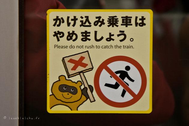 tanuki metro Tokyo