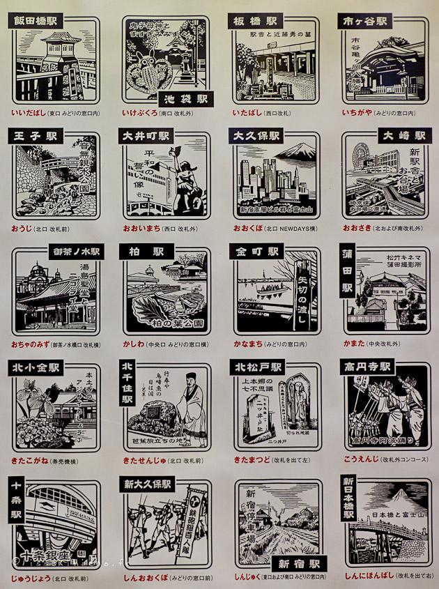 tampon gare de train JR Tokyo japon