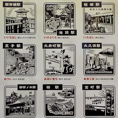 Devenez incollable sur le réseau de transport à Tokyo 5/5