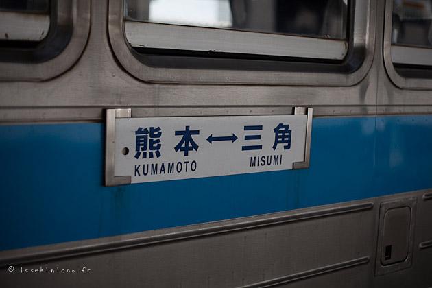 misumi, kyushu, train