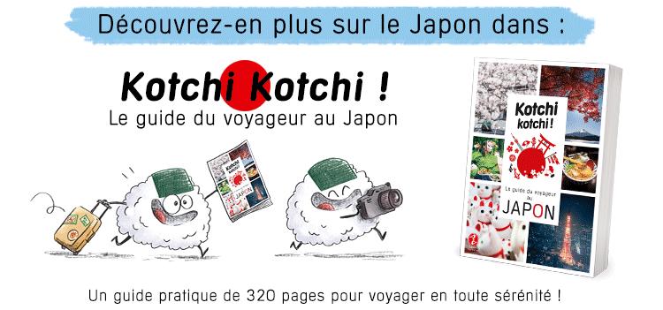 ban_kotchi_blog