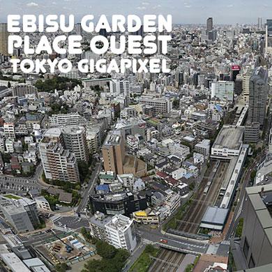 Tokyo Ebisu garden place – ouest – gigapixel