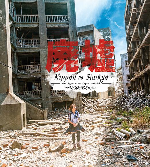 Nippon No Haikyo