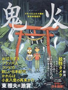 onibi atelier sento japonais shodensha